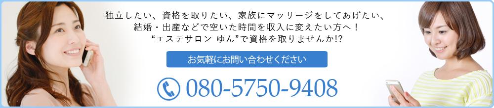 資格を取りたい方、お気軽にお問い合わせください 電話 080-5750-9408